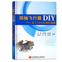 DIY四轴飞行器:基于STM32微控制器无人机飞行器 四轴飞行器diy stm32 玩家DIY自学入门教程书籍 北京航