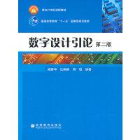 数字设计引论(第2版)