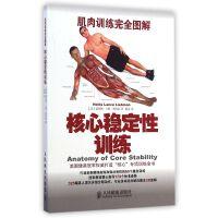 核心稳定性训练(肌肉训练完全图解)