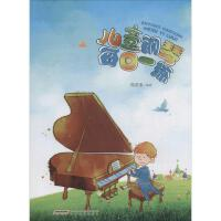 儿童钢琴每日一练 安徽文艺出版社