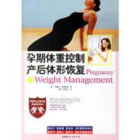 正版书籍 9787802033290 孕期体重控制产后体形恢复 (英)弗朗西斯 ,安然 中国妇女出版社