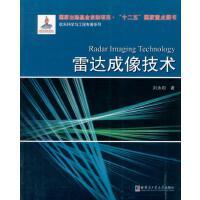 雷达成像技术(基金),刘永坦,哈尔滨工业大学出版社,