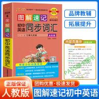 图解速记初中英语同步词汇人教版七八九年级通用2022新版pass