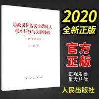 思政课是落实立德树人根本任务的关键课程 单行本(2020)人民出版社