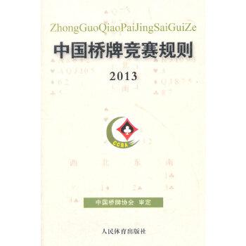 中国桥牌竞赛规则(2013)