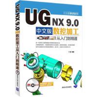 UG NX 9.0 中文版数控加工从入门到精通 配光盘 CAX工程应用丛书