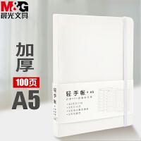 晨光记事本A5100硬壳精装本轻手账白色记事本(1本)
