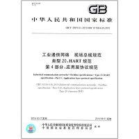 GB/T 29910.4-2013工业通信网络 现场总线规范 类型20:HART规范 第4部分:应用层协议规范