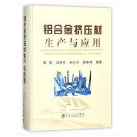 铝合金挤压材生产与应用