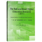 """The Belt and Road Higher Education Research(2017)-(""""一带一路""""高等教育研究(2017):学生流动)"""