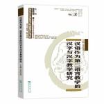 汉语作为第二语言教学的汉字与汉字教学研究(对外汉语教学研究专题书系)