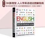 (100减20)人人学英语 语法图解指南 DK English for Everyone English Gramma