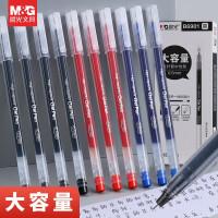 包邮晨光大容量中性笔0.5mm全针管黑色 红 蓝色办公签字水笔AGPB6901