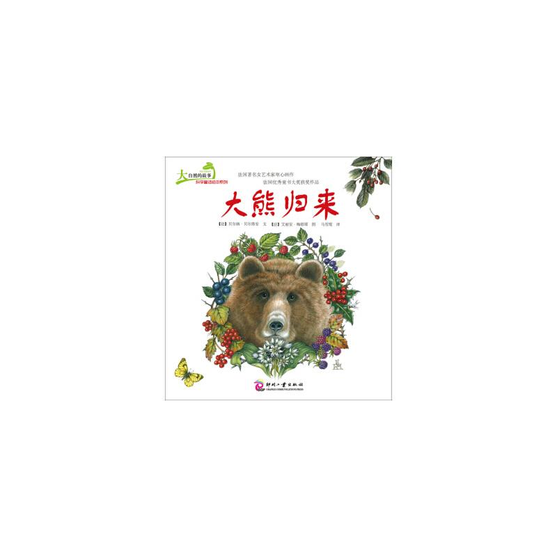 正版-XTWX-大自然的故事科学童话绘本系列:大熊归来 [法] 贝尔纳·贝尔塔安,[法] 艾丽安·阿胡-梅塔耶 绘, 9787514209143 印刷工业出版社 正版图书!客服电话15726655835