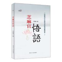 芝麻官悟语 王敬瑞 辽宁人民出版社 9787205079116