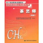 茶艺师(高级)考试指导手册(公开国家题库、公开全部理论知识鉴定点,是职业技能鉴定考试命题的直接依据)