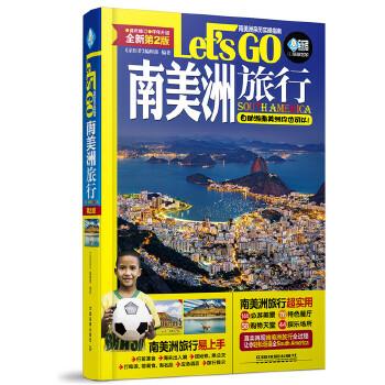 南美洲旅行Let's Go(第2版) 南美洲亲历实操指南,自助游南美洲你也可以