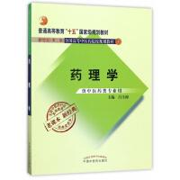 全国中医药行业高等教育经典老课本・药理学(新二版)