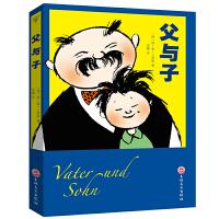 包邮经典阅读 父与子 学生漫画全彩图绘本7-8-9-10岁 一二三四五年级小学生课外阅读书儿童成长经典漫画书籍畅销书排