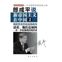 【正版二手书9成新左右】郎咸平说:新帝国主义在中国2 郎咸平著 东方出版社