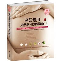 孕妇专用天然皂&化妆品DIY (韩)安美贤 团结出版社【新华书店 购书无忧】
