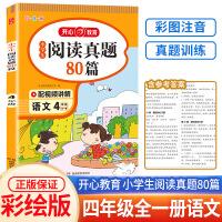 开心教育 小学生语文阅读真题80篇 四年级上下全一册阅读理解提升训练题小学生4年级课外书阅读理解专项训练书 全国通用版