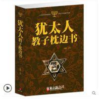 犹太人教子枕边书 教子有方 家庭教育犹太人的教子智慧父母必读指导丛书21世纪教子方法 犹太人经商哲理 书籍 犹太人凭什