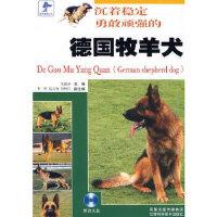 德国牧羊犬 吴德华 江苏科学技术出版社 9787534555947