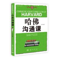 哈佛沟通课