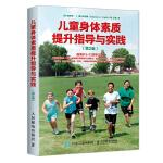 儿童身体素质提升指导与实践 第2版