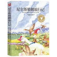 """尼尔斯骑鹅旅行记(手绘彩插珍藏版)诺贝尔文学奖获得者告诉你""""如何治愈熊孩子"""",至纯美绘,再现经典成长故事!"""