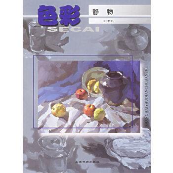 色彩静物——美术基础技法丛书