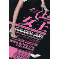 【二手书8成新】气场女王 宋小飞 北京工业大学出版社