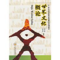 【正版二手书9成新左右】世界文化概论 曾长秋 中南大学出版社有限责任公司