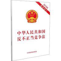 中华人民共和国反不正当竞争法 2019年*修订 中国法制出版社