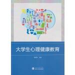 大学生心理健康教育 田爱香 武汉大学出版社 9787307152793