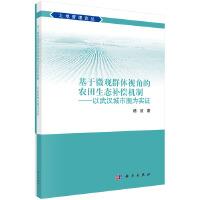 基于微观群体视角的农田生态补偿机制――以武汉城市圈为实证