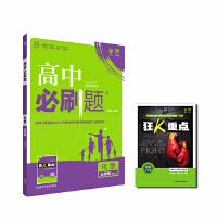 2018新版 高中必刷题化学必修1 人教版教材 适用于北京、天津、山东、海南新高考地区