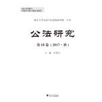 公法研究 第18卷 (2017・秋)
