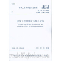 JGJ/T317-2014建筑工程裂缝防治技术规程