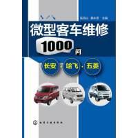 微型客车维修1000问--长安・哈飞・五菱