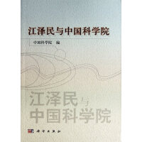 江泽民与中国科学院