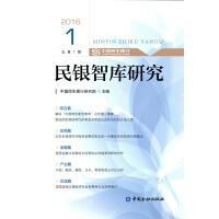 民银智库研究2016.1