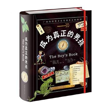 成为真正的男孩10000+读者好评,风靡欧美的男孩创意冒险全攻略!一本书让男孩们变得更勇敢、更强大——学会野外生存、追踪动物踪迹、自学摩斯电码、认识星座和地图,全面满足孩子的好奇心……广阔的世界才是男孩真正的战场!