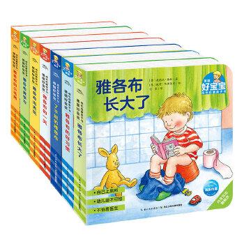 德国好宝宝成长启蒙亲子书:全7册 每个家庭都不可或缺的幼儿启蒙亲子书。包含习惯培养、情绪管理、技能养成等主题,配备专业育儿建议,丰富孩子的生活常识,加强环境适应力。经久耐用的纸板书加趣味翻翻页,2-4岁适读。