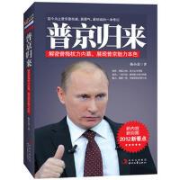 【正版二手书9成新左右】普京归来 陈小蒙 时代文艺出版社
