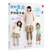 【二手正版9成新包邮】我和宝贝的手作亲子装 日本靓丽出版社 9787539038704 江西科学技术出版社