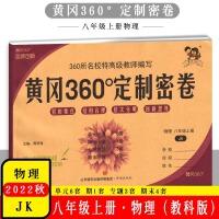 2019秋黄冈360定制密卷八年级物理上册(教科版JK)) 8年级物理试卷 360试卷黄冈试卷