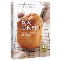 我爱面包机!(珍藏版),日本主妇之友社,北京科学技术出版社,9787530492116