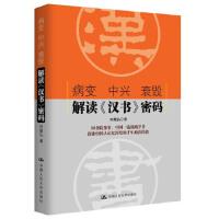 病变 中兴 衰毁:解读《汉书》密码 时殷弘 中国人民大学出版社